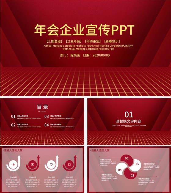 深红色简约企业年会PPT模板