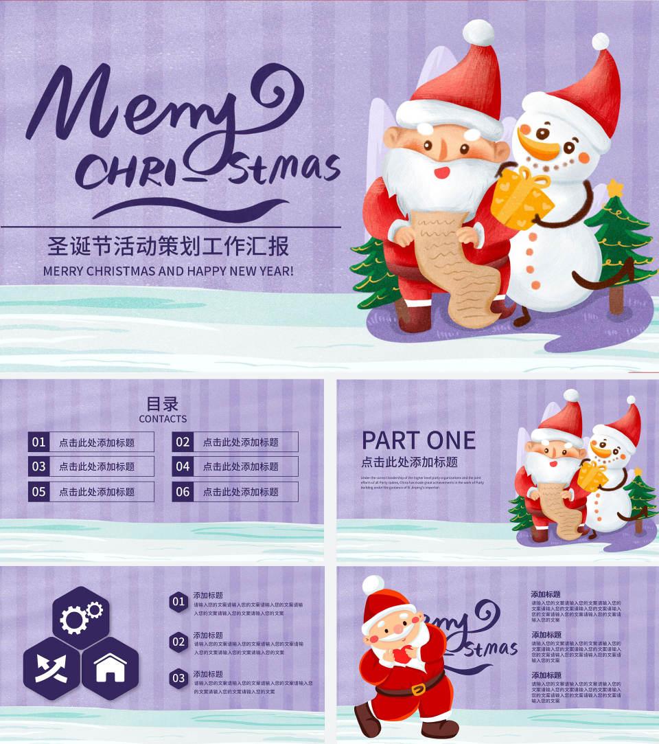 紫色圣诞活动策划PPT模板