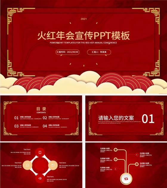 火红年会企业宣PPT模板