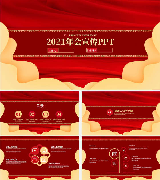 红色中国风年会PPT模板