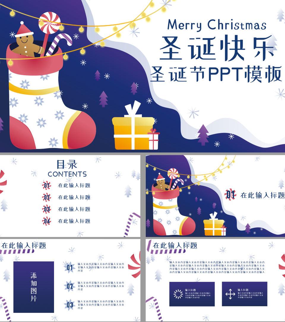 圣诞主题节日PPT模板