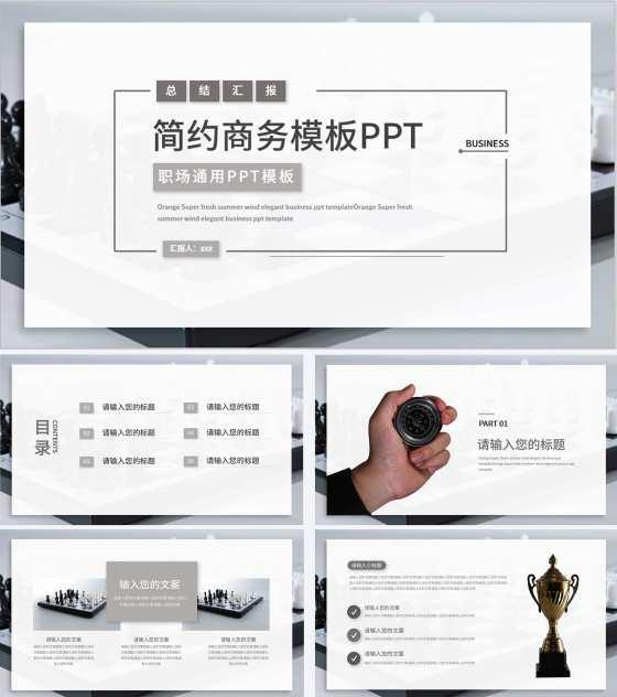 商务风总结汇报PPT模板