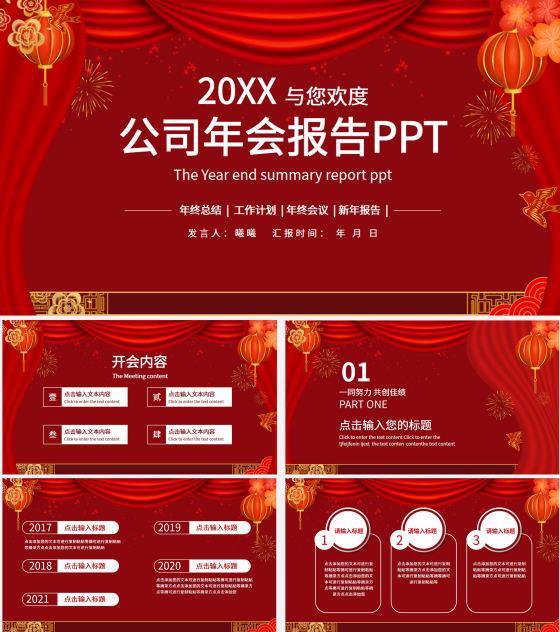 红色商务新年年会节日PPT模板