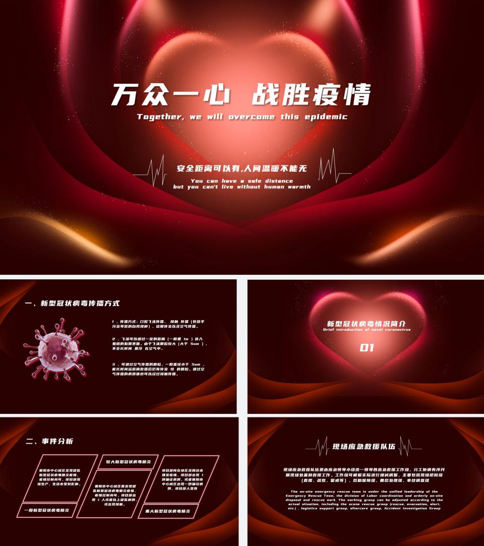 深红色抗击疫情节日PPT模板