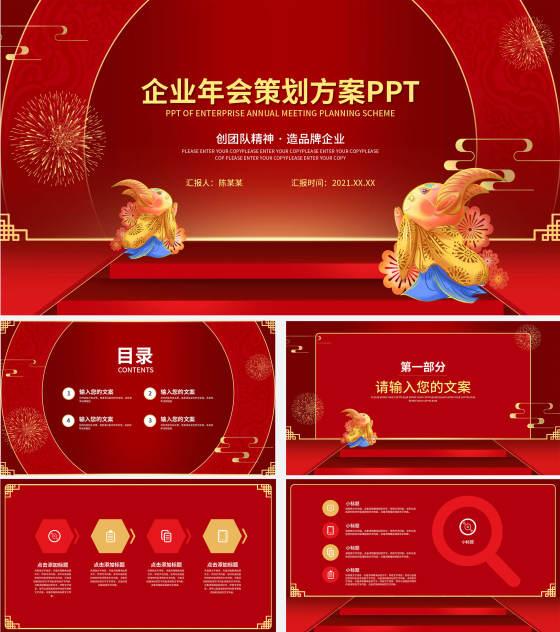 大红中式年会烟花大气策划PPT模板