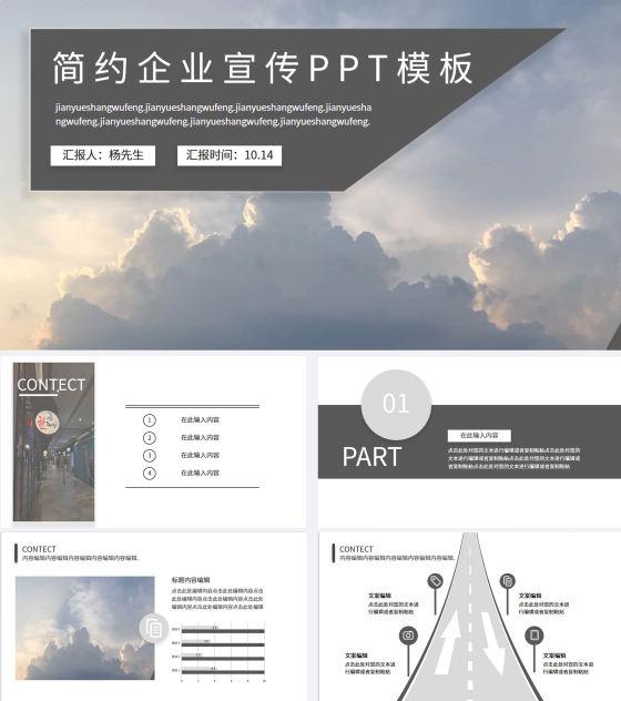 淡蓝色简约云朵企业宣传PPT模板