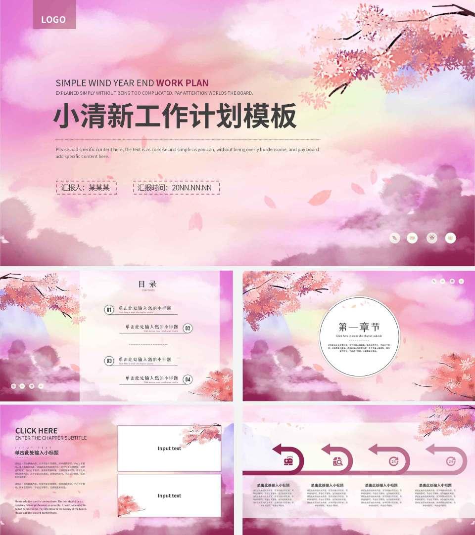 紫色中国风总结汇报PPT模板