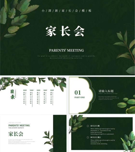 绿色清新树叶教学PPT模板