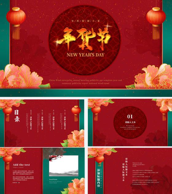 红色中式年货节策划方案PPT模板