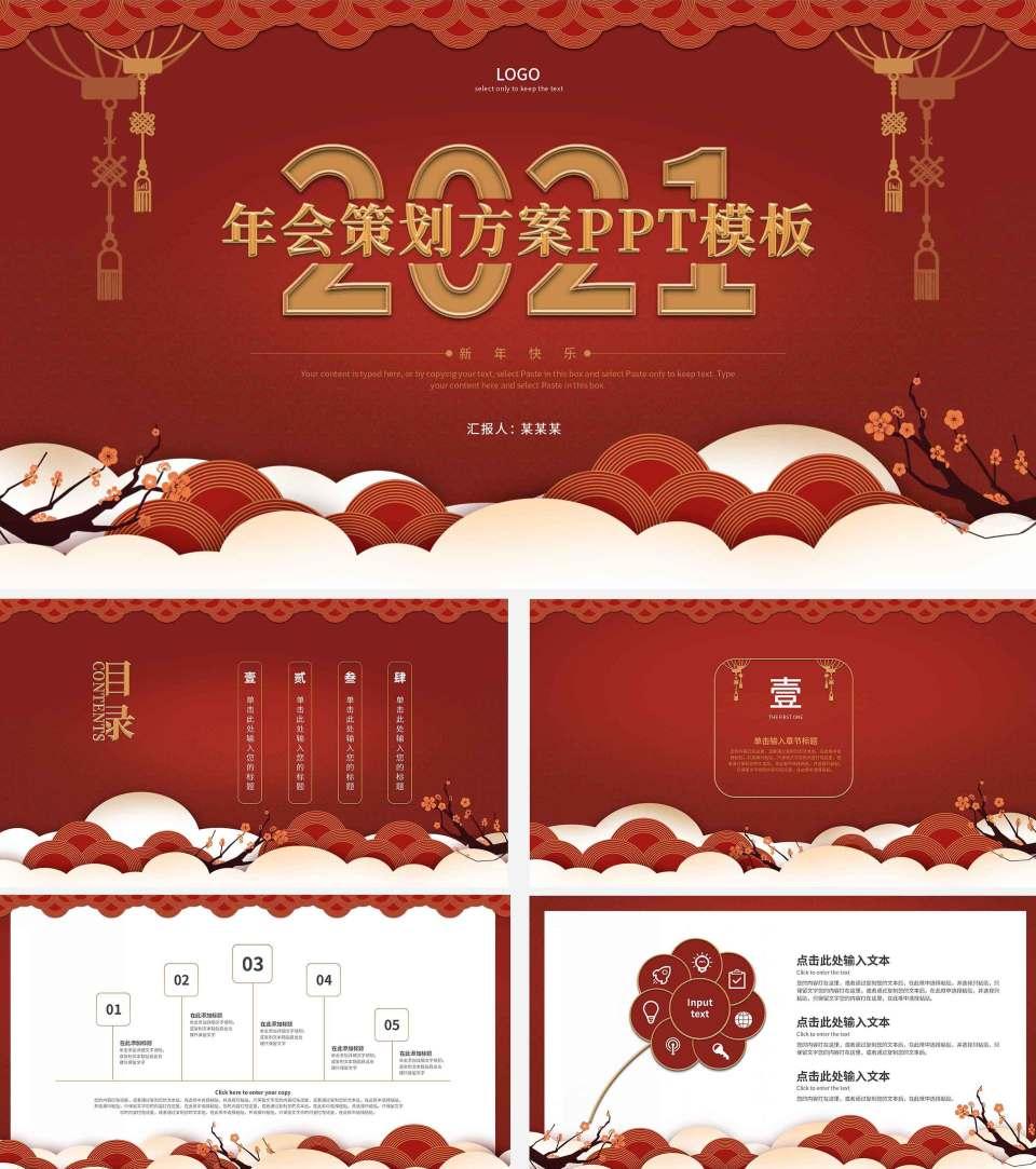 红色2021年中国风红墙策划PPT模板
