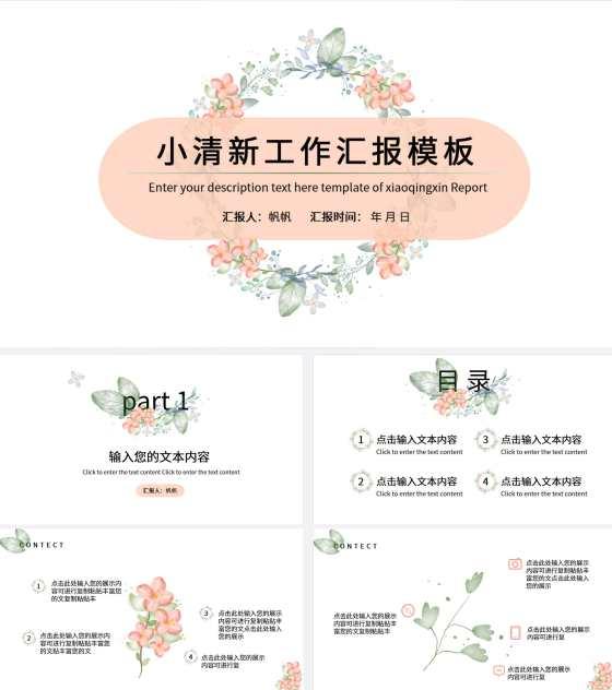 粉色手绘花卉总结汇报PPT模板