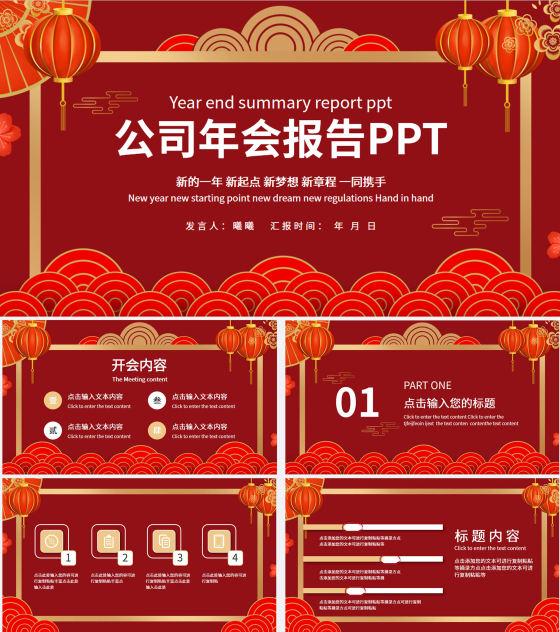红色灯笼祥云年会报告节日PPT模板