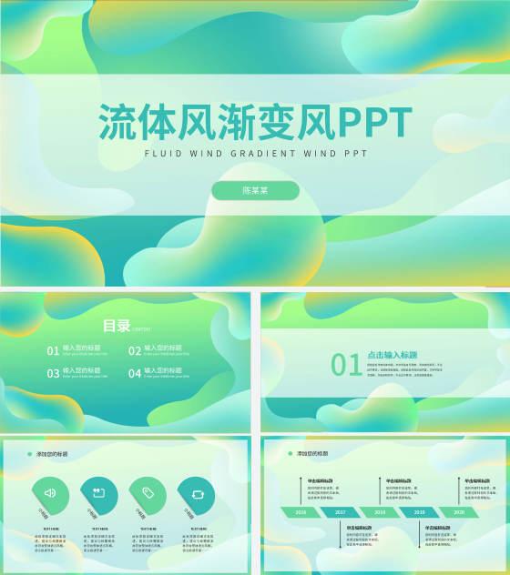 绿色流体总结汇报PPT模板
