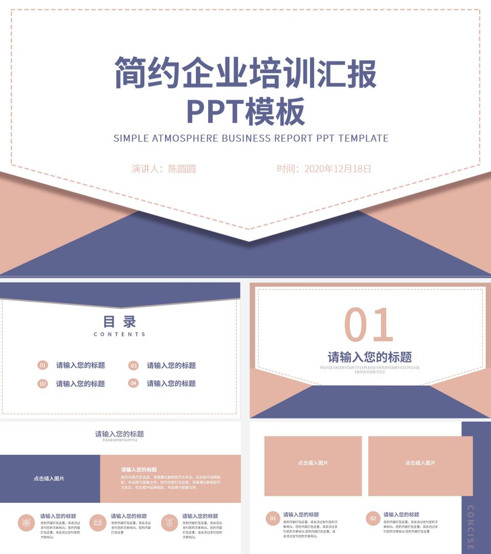 白色信封简约企业培训PPT模板