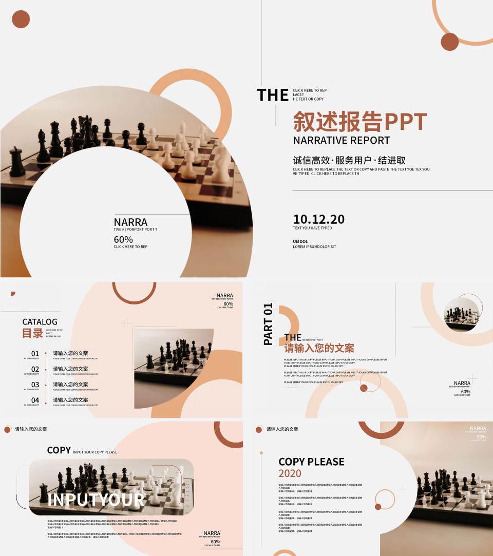 商务风叙述报告PPT模板