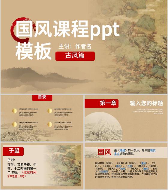 黄色国风课程教学ppt模板