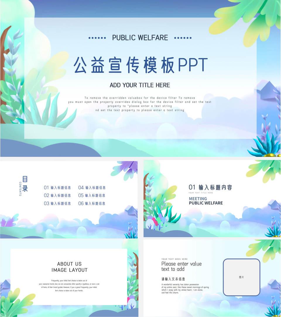蓝色小清新植物公益宣传PPT模板