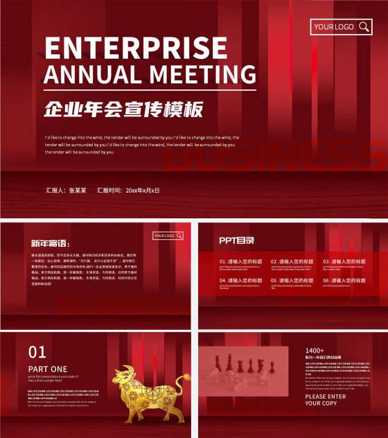 中国红条纹金牛企业年会ppt模板