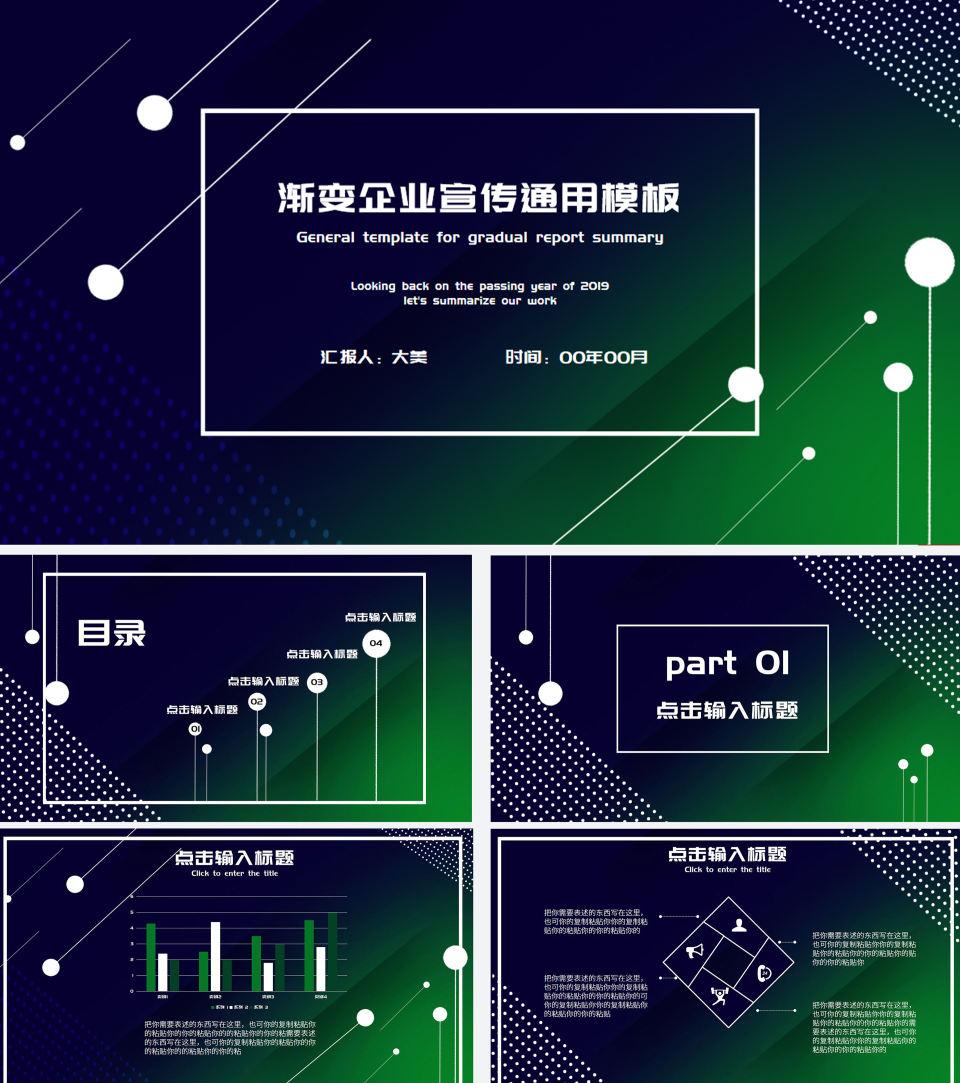 墨绿色渐变企业宣传PPT模板
