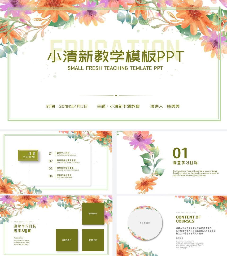 小清新花卉教学ppt模板