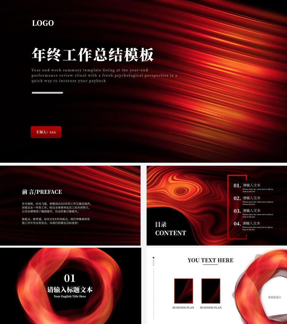 黑红简约总结PPT模板