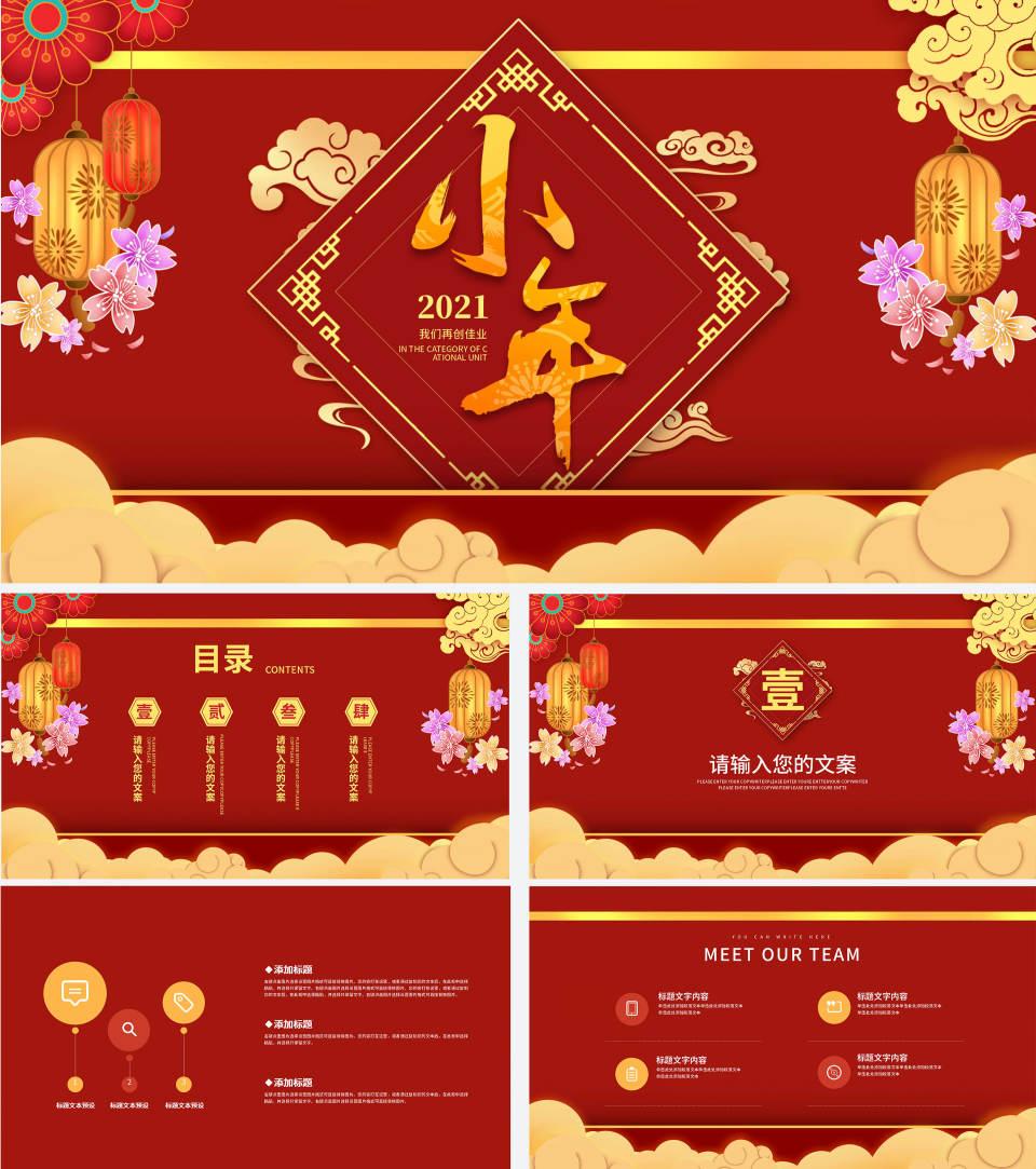 红色喜庆小年商务励志节日PPT模板
