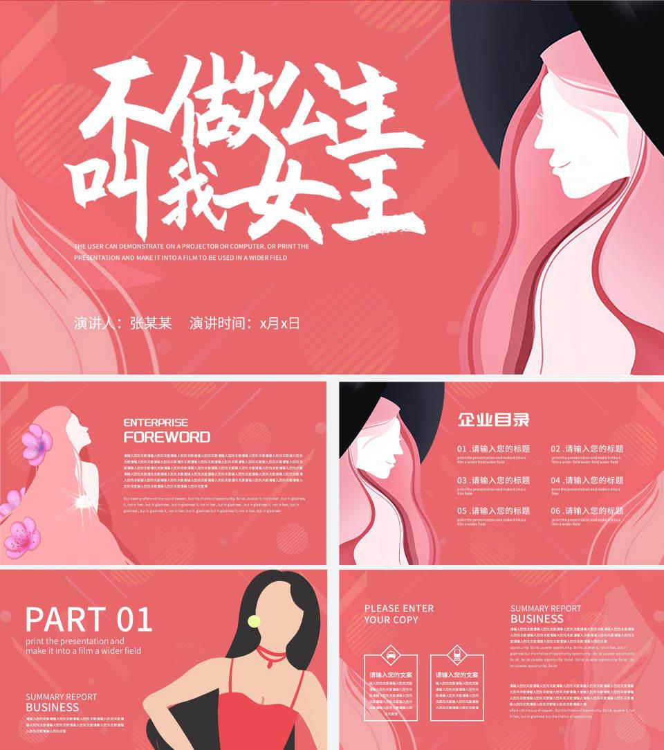 粉色手绘女神节节日宣传PPT模板
