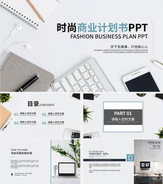 白色小清新时尚商业计划PPT模板
