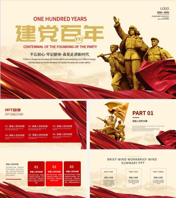 简约大气建党100周年主题宣传ppt模板
