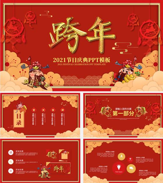 2021跨年红色金牛ppt模板