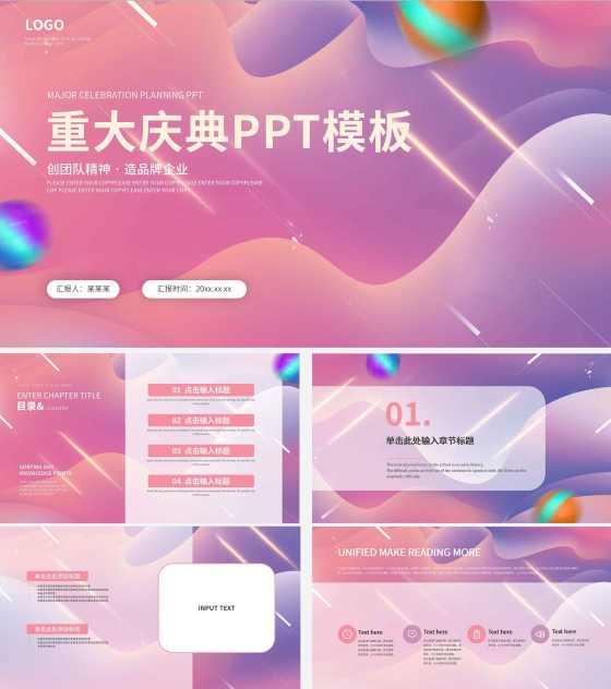 粉色梦幻重大庆典PPT模板