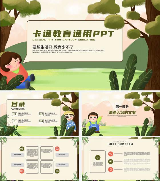 绿色卡通深林教学PPT模板