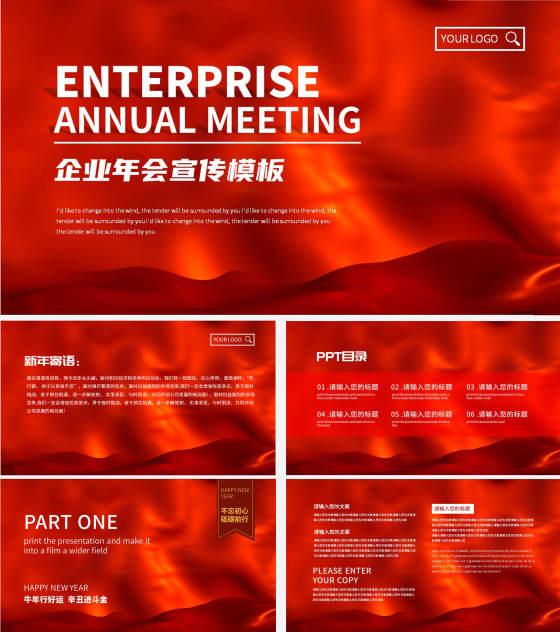 中国红丝绸策划ppt模板