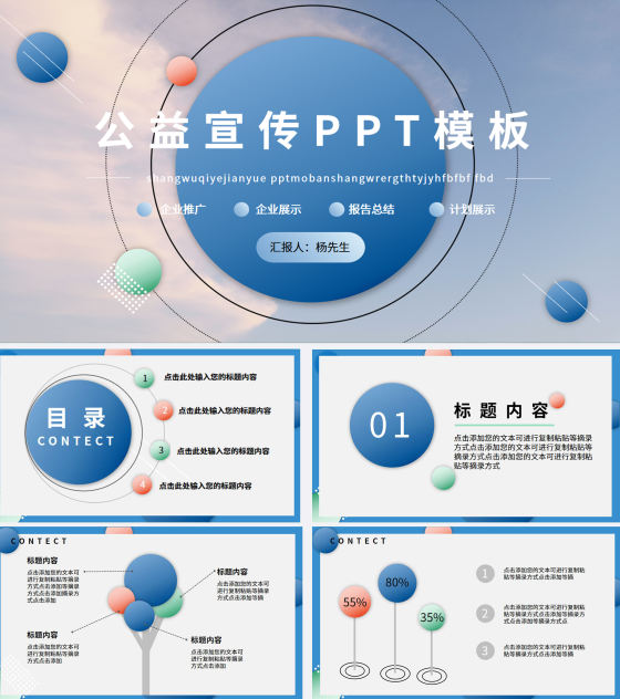 蓝色星空小清新安全教育PPT模板