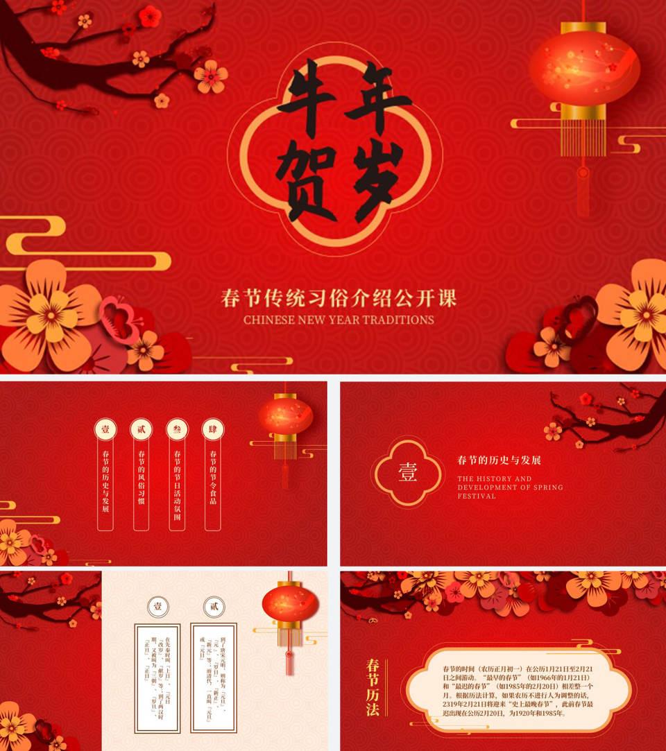 红色春节习俗公开课PPT模板