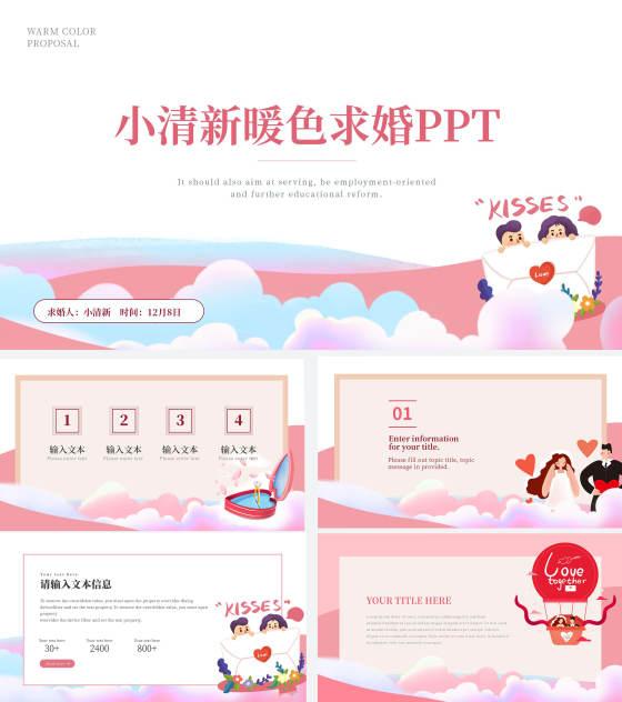 粉色小清新暖色求婚PPT模板