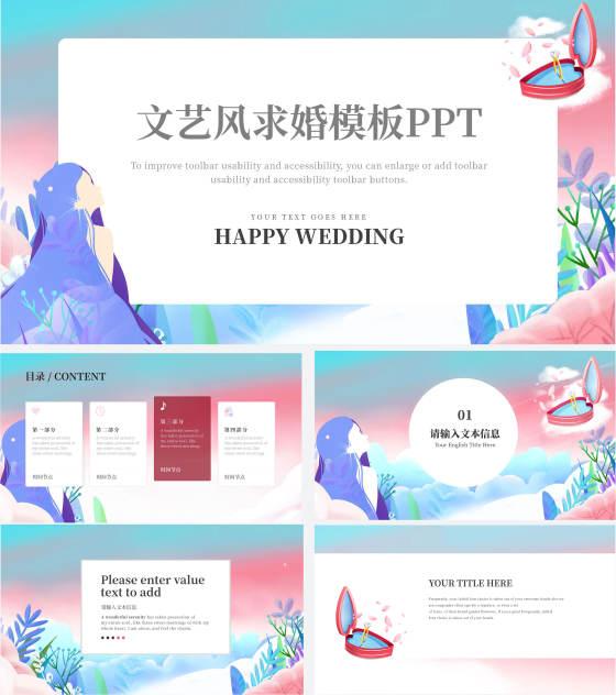 紫色浪漫温馨文艺求婚PPT模板