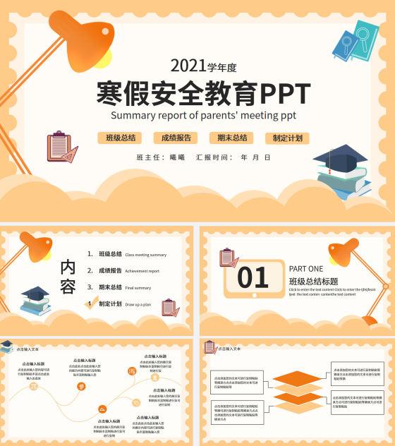 橙色台灯安全教育PPT模板
