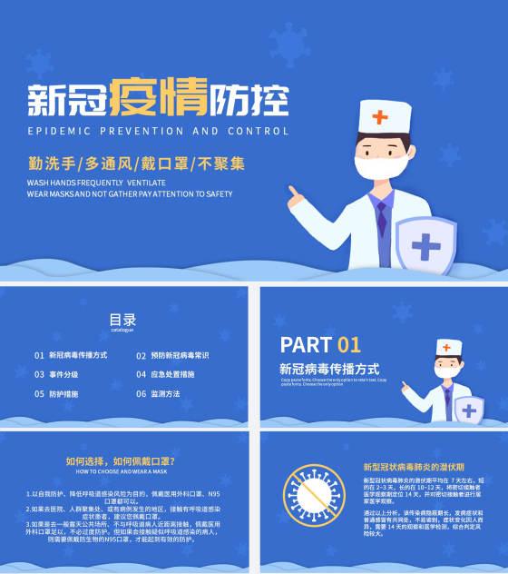 蓝色卡通医生疫情防护节日PPT模板
