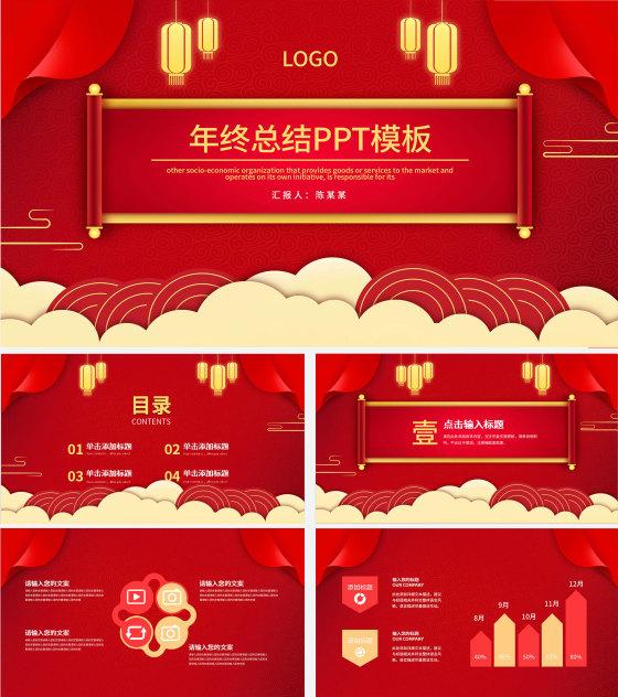 中国风红色总结汇报PPT模板