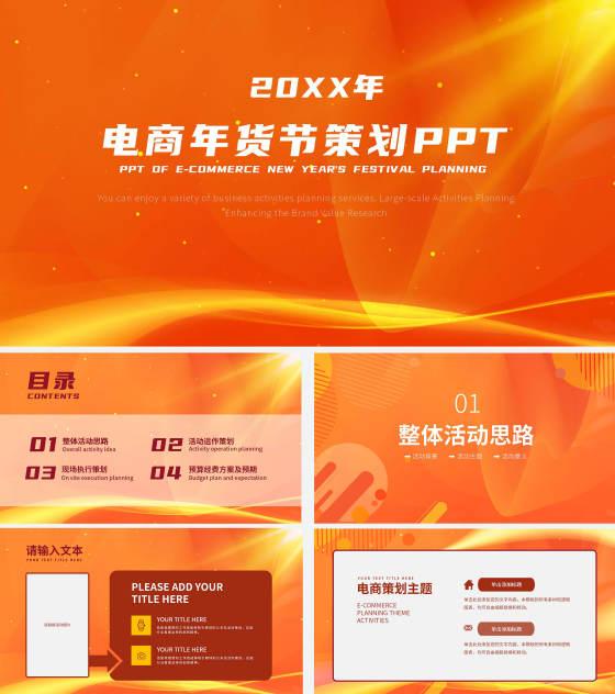 橙色电商年货节策划PPT模板