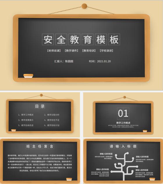 黄色黑板安全教育PPT模板