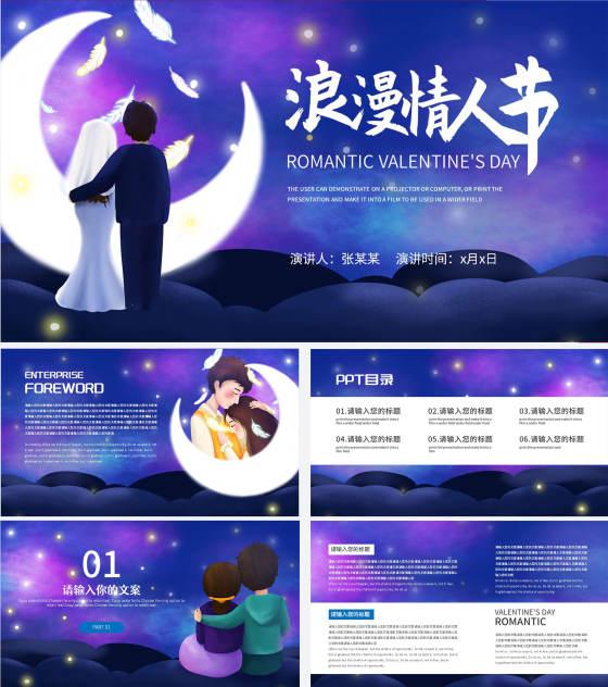 紫色夜晚浪漫情人节节日PPT模板