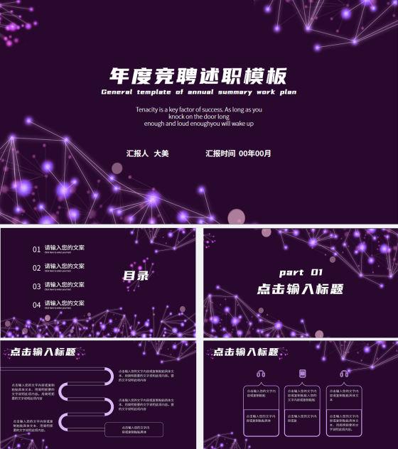 紫色光点年度竞聘述职PPT模板
