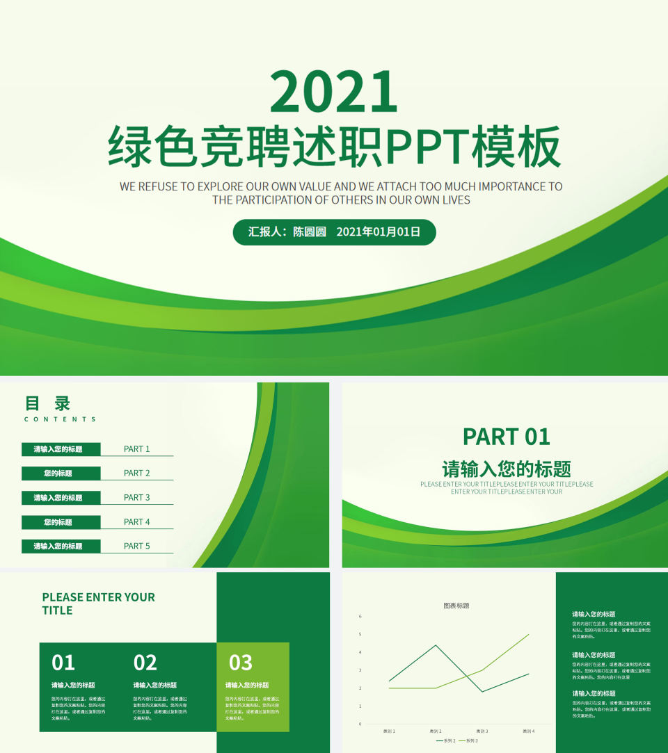 绿色线条商务竞聘述职PPT模板