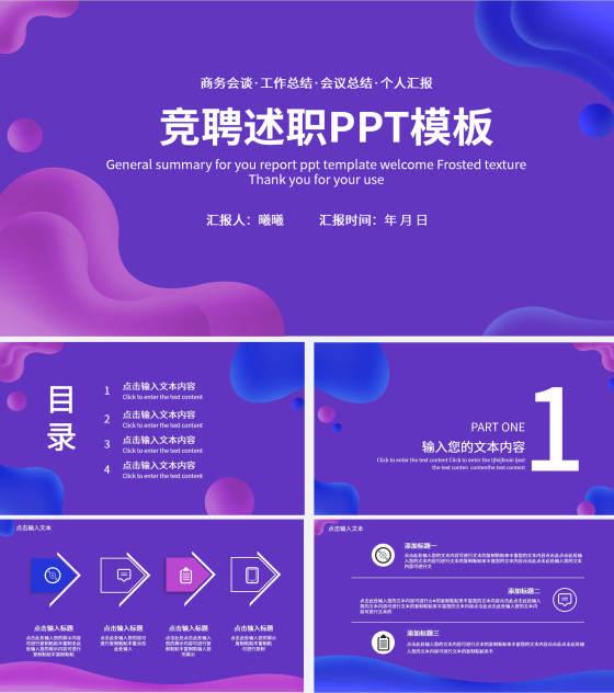 紫色创意渐变竞聘述职PPT模板