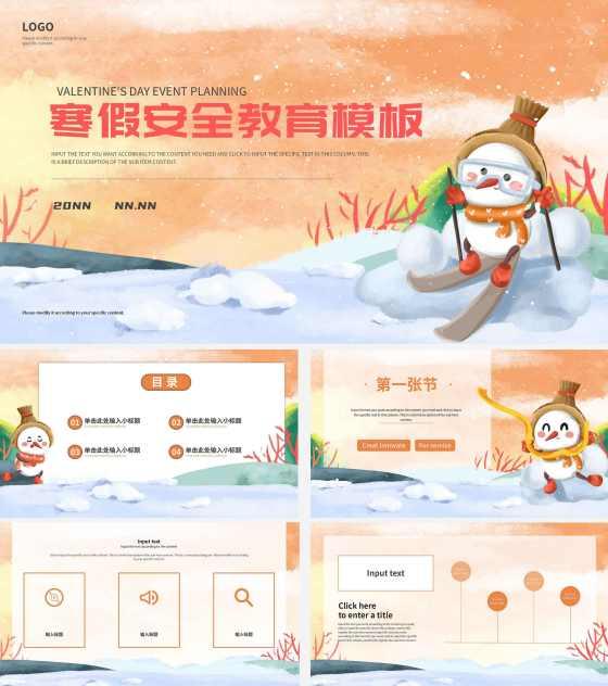 橙色雪人寒假主题教育PPT模板