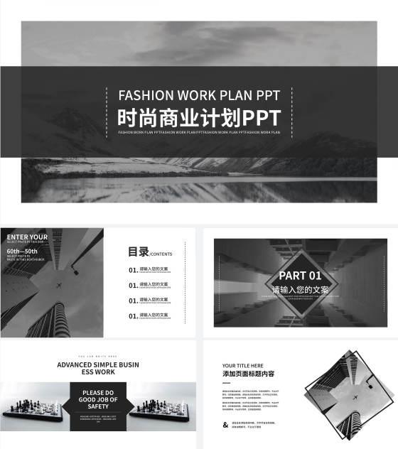 黑色商务时尚商业计划PPT模板