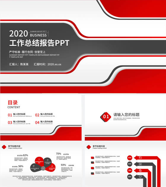 红色商务风工作总结PPT模板