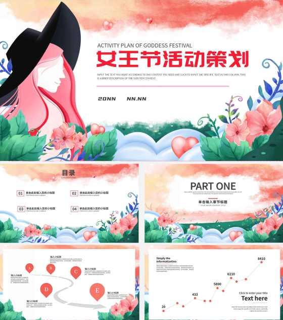 粉色渐变女王节节日活动策划PPT模板
